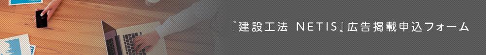 『建設工法 NETIS』広告掲載申込フォーム